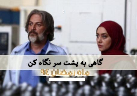دانلود سریال گاهی به پشت سر نگاه کن رمضان 94