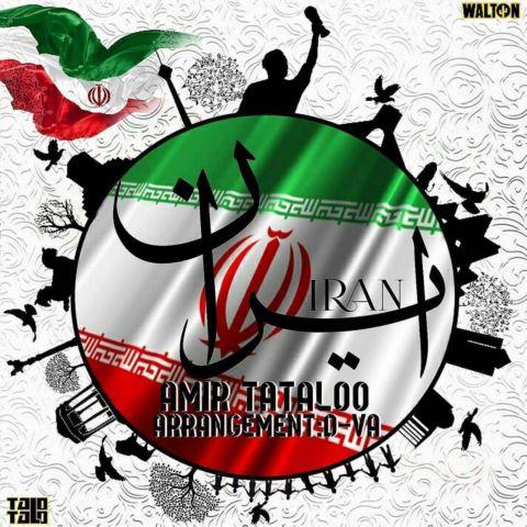 دانلود آهنگ جدید امیر حسین مقصودلو به نام ایران