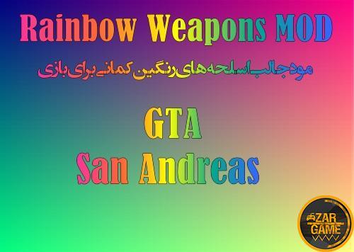 دانلود مود جالب Rainbow Weapons | اسلحه های رنگین کمانی برای GTA San Andreas