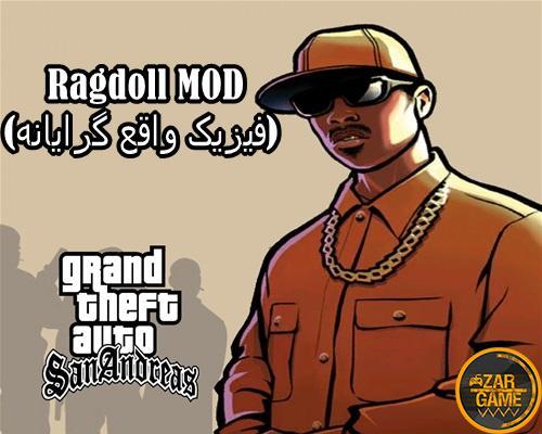 دانلود مود Mod Ragdoll (فیزیک واقع گرایانه) برای GTA San Andreas