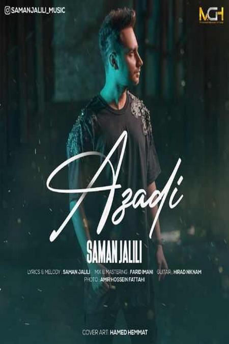 موزیک ویدیو جدید سامان جلیلی آزادی