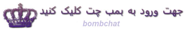 چت روم بمب