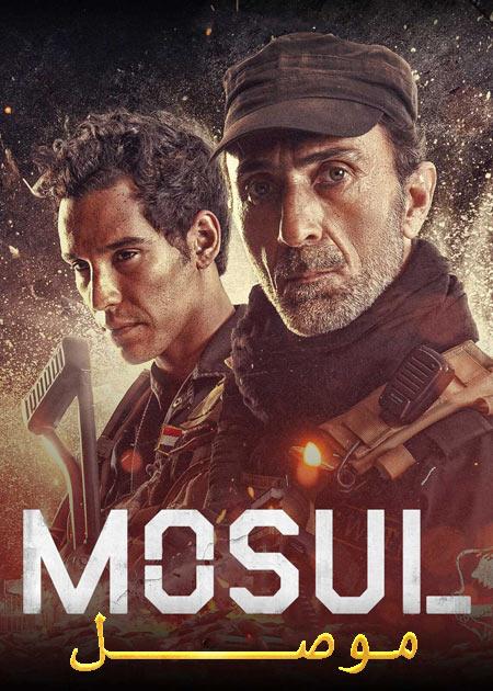 مستند موصل دوبله فارسی Mosul 2019