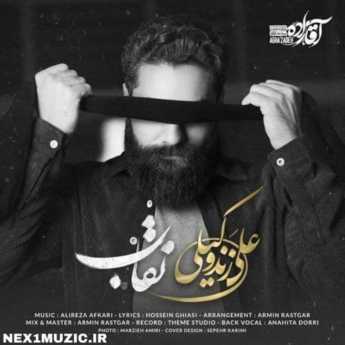 آهنگِ جدید و زیبایِ علی زندوکیلی به نامِ «نقاب» (تیتراژ سریال آقازاداه)
