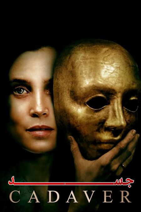 فیلم جسد دوبله فارسی Cadaver 2020