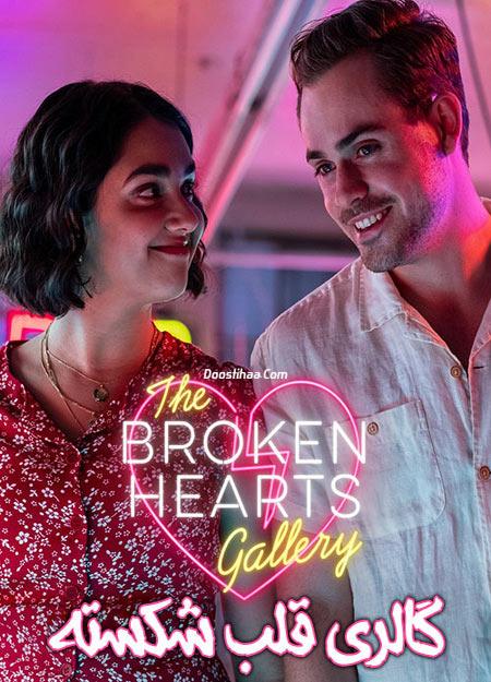 فیلم گالری قلب شکسته دوبله فارسی The Broken Hearts Gallery 2020