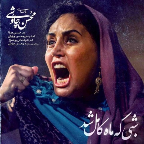 نسخه بیکلام آهنگ شبی که ماه کامل شد از محسن چاوشی