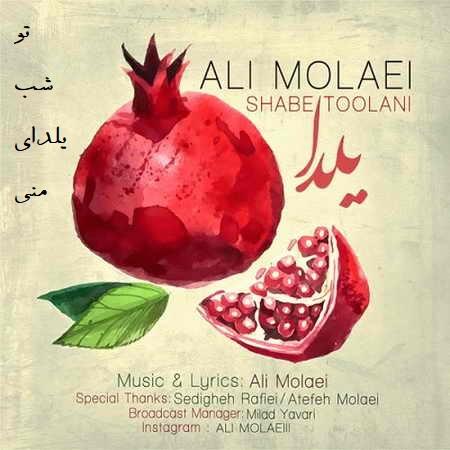 نسخه بیکلام  آهنگ شب طولانی از علی مولایی