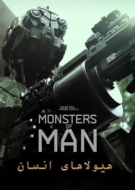 فیلم هیولاهای انسان دوبله فارسی Monsters of Man 2020