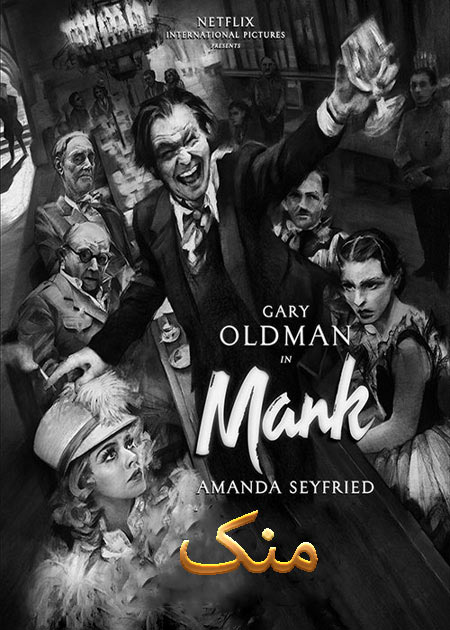 فیلم منک دوبله فارسی Mank 2020