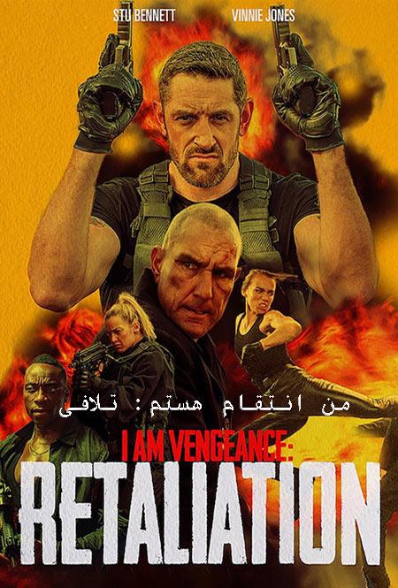 فیلم من انتقام هستم: تلافی دوبله فارسی