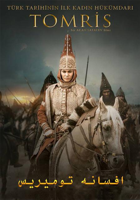 فیلم افسانه تومیریس دوبله فارسی The Legend of Tomiris 2019