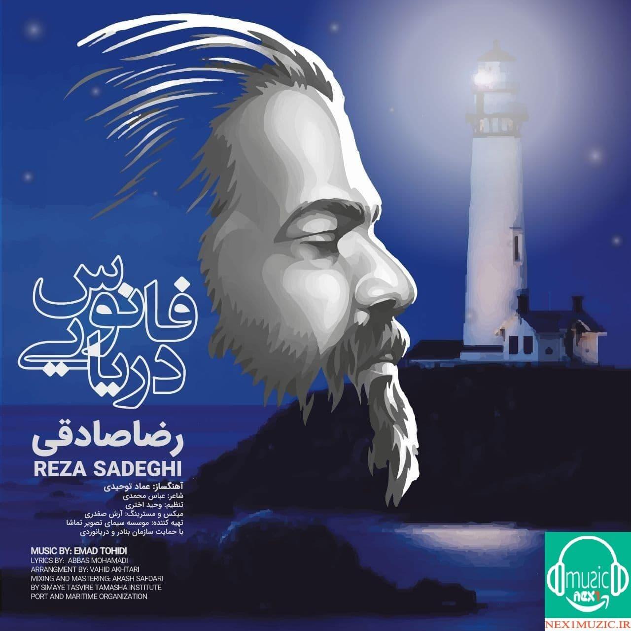آهنگِ جدید و زیبایِ رضا صادقی به نامِ «فانوس دریایی»