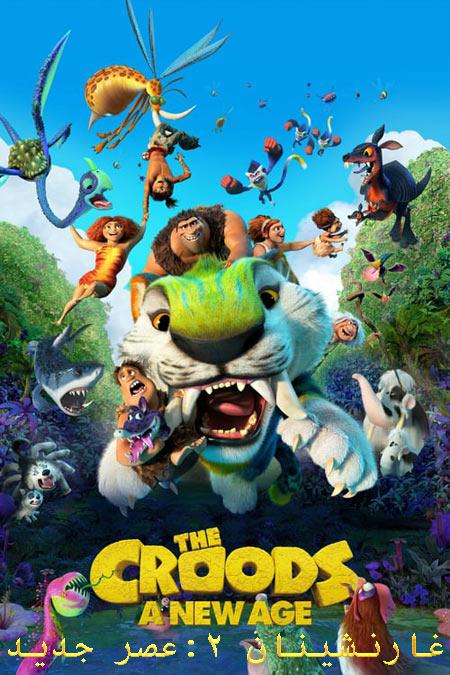 انیمیشن غارنشینان 2 (خانواده کرودها: عصر جدید) دوبله فارسی The Croods: A New Age 2020