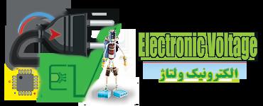 الکترونیک ولتاژ | Electronic Voltage