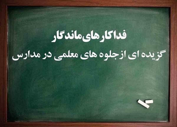 آموزگار خوزستانی ساعتی پس از به دنیا آوردن فرزندش تدریس مجازی را آغاز کرد