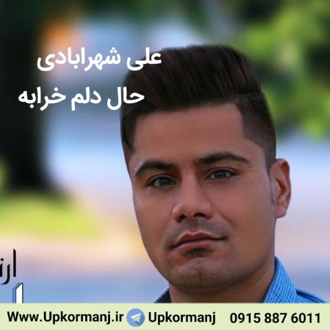 دانلود آهنگ جدید علی شهرابادی به نام حال دلم خرابه