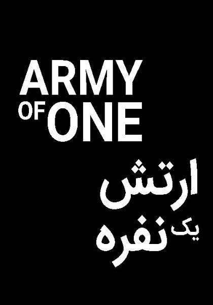 دانلود فیلم ارتش یک نفره Army of One 2020