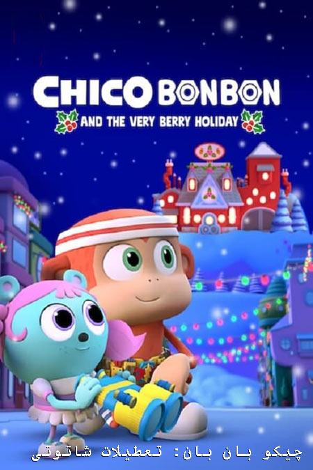 انیمیشن چیکو بان بان دوبله فارسی Chico Bon Bon and the Very Berry Holiday 2020