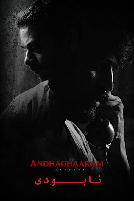 فیلم نابودی دوبله فارسی Andhaghaaram 2020