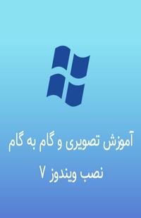 نصب ویندوز همراه با آموزش کامل
