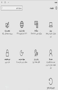 فارسی کردن ویندوز 7 و 8 و 10 به ساده ترین روش
