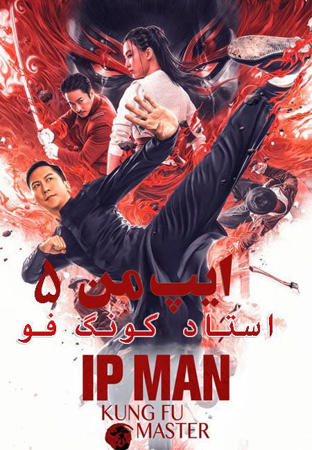 فیلم ایپ من 5: استاد کونگ فو دوبله فارسی Ip Man: Kung Fu Master 2019