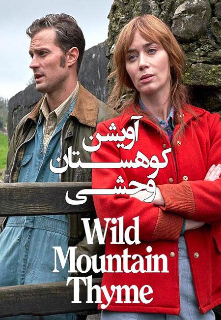 فیلم آویشن کوهستان وحشی دوبله فارسی Wild Mountain Thyme 2020