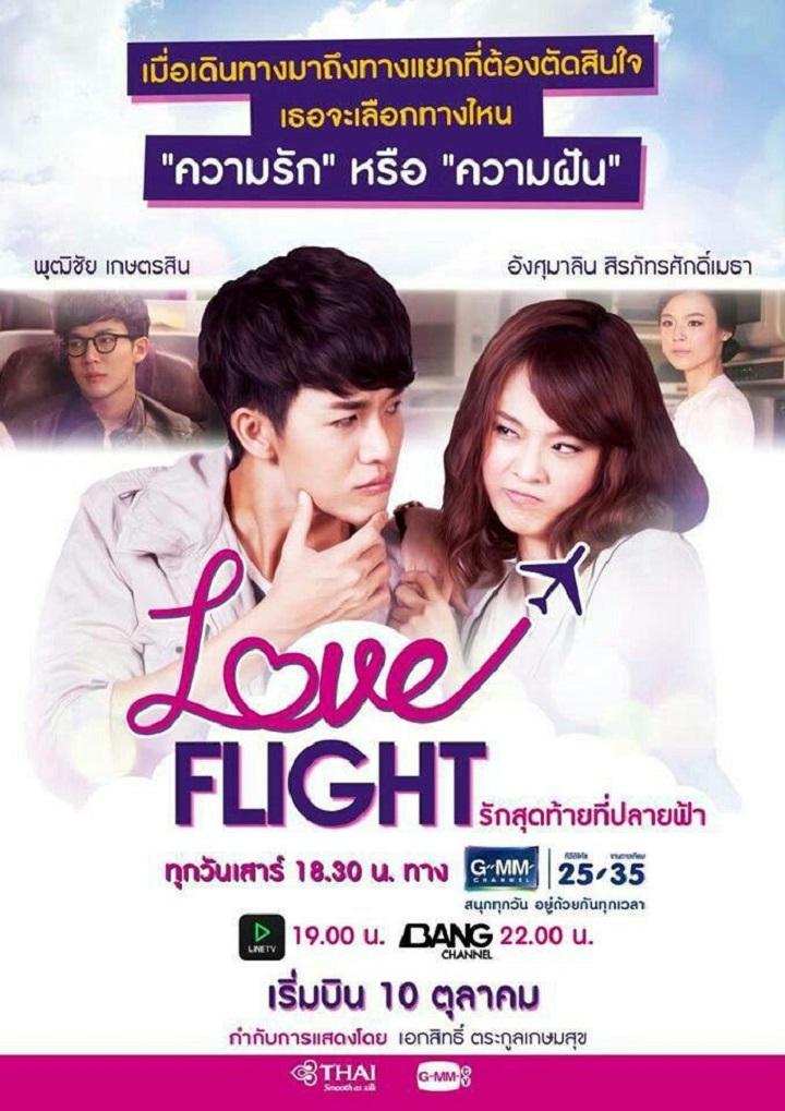 دانلود سریال تایلندی پرواز عشق Love Flight 2015
