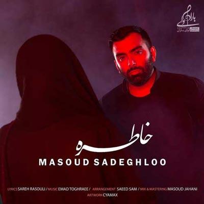 نسخه بیکلام آهنگ خاطره از مسعود صادقلو