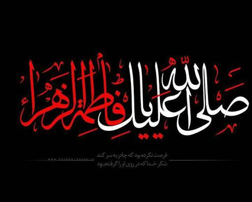 مراسم شب دوم دهه اول فاطمیه99 - هیئت مذهبی محبان الرقیه(س)بیلند