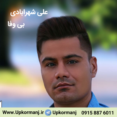 دانلود آهنگ جدید علی شهرابادی به نام بی وفا