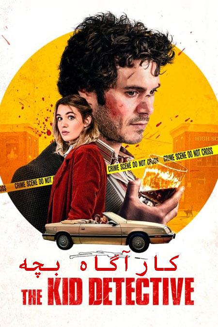 فیلم کارآگاه بچه دوبله فارسی The Kid Detective 2020