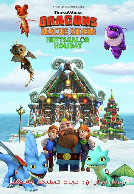 انیمیشن اژدها سواران دوبله فارسی Dragons: Rescue Riders: Huttsgalor Holiday 2020