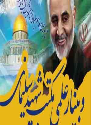 وبینار شهید سردار سلیمانی به صورت بینالمللی برگزار میشود