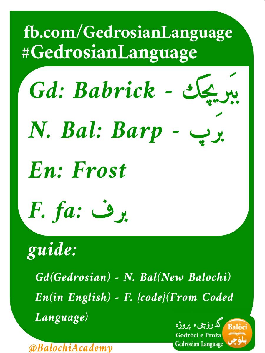 گدرۏچی گال Gedrosian Language 1