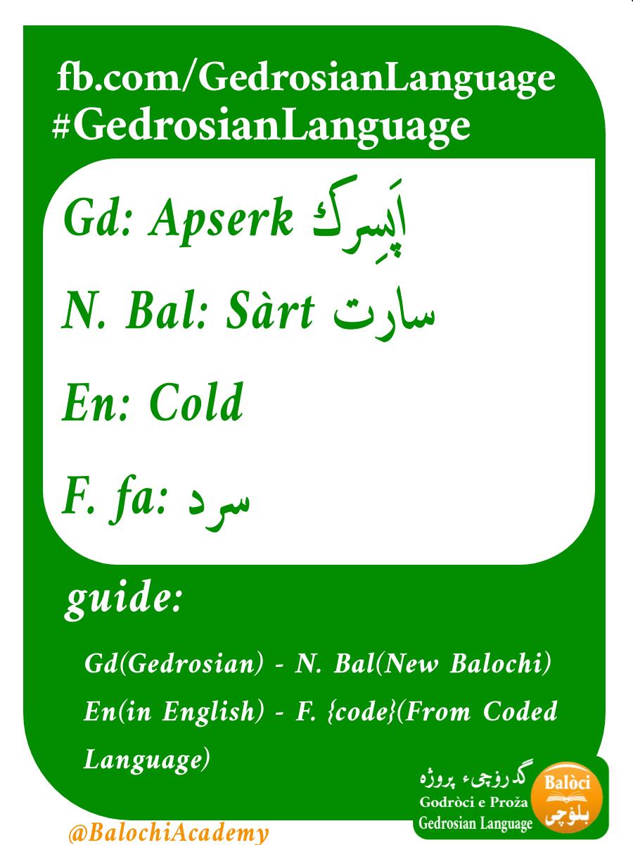 گدرۏچی گال Gedrosian Language 2