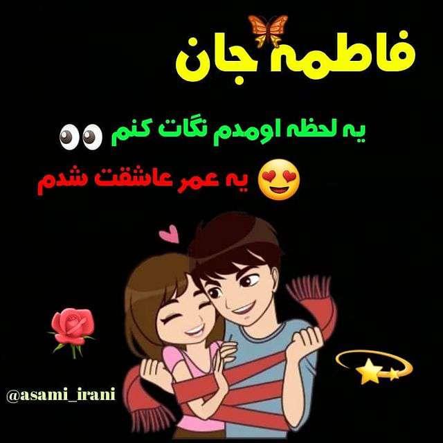 عکس نوشته با اسم فاطمه برای پروفایل