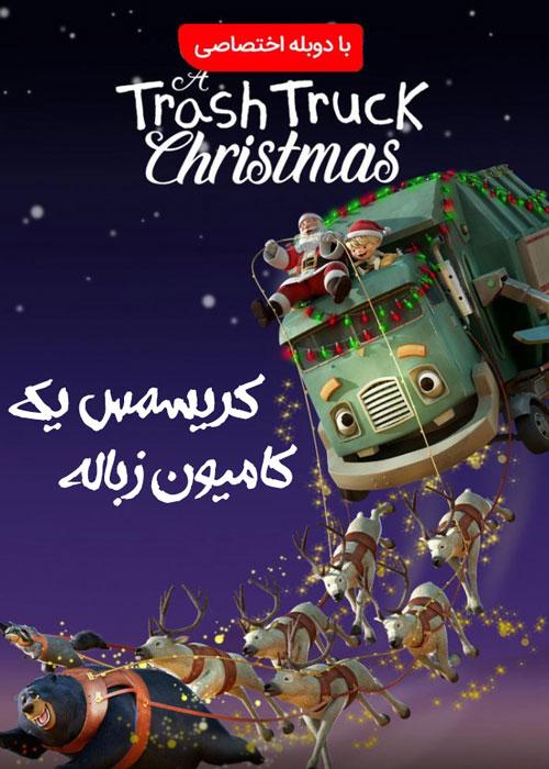 انیمیشن کریسمس یک کامیون زباله با دوبله فارسی