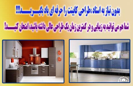 نرم افزار طراحي 3 بعدي كابينت آشپزخانه 2015 همراه با آموزش كامل فارسي