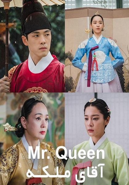 دانلود سریال کره ای آقای ملکه Mr. Queen