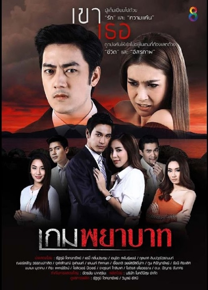 دانلود سریال تایلندی بازی انتقام Game Payabaht 2017