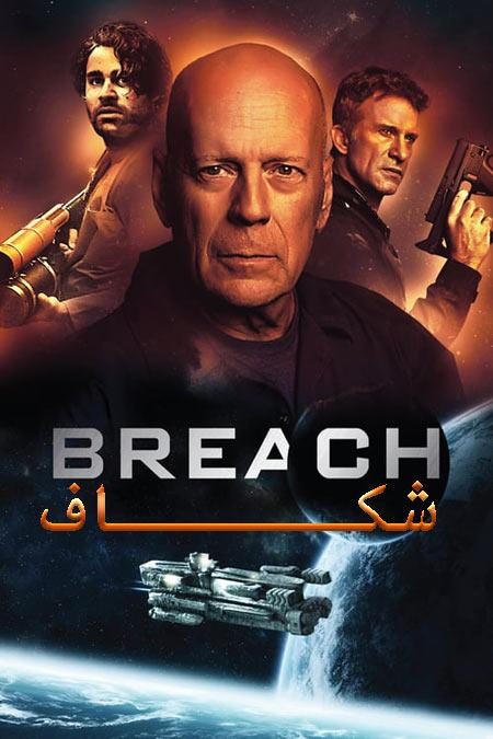 فیلم شکاف دوبله فارسی Breach 2020