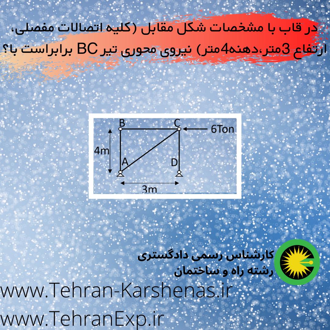 در قاب با مشخصات شکل مقابل (کلیه اتصالات مفصلی، ارتفاع 3متر،دهنه4متر) نیروی محوری تیر BC برابراست با؟