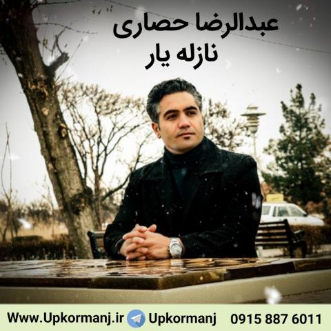 دانلود آهنگ جدید عبدالرضا حصاری به نام نازله یار