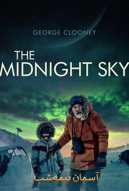 فیلم آسمان نیمهشب دوبله فارسی The Midnight Sky 2020
