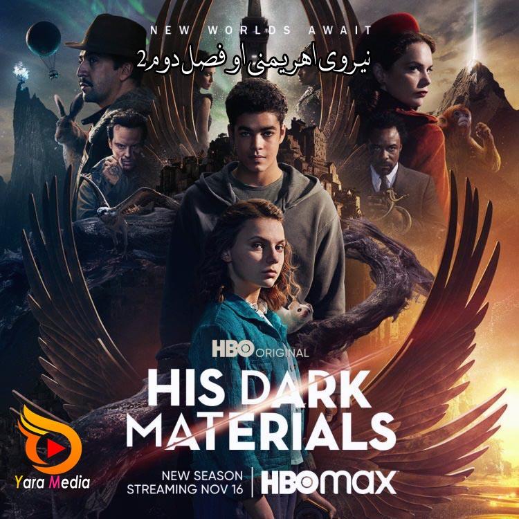 دانلود سریال His Dark Materials نیروی اهریمنی او فصل دوم