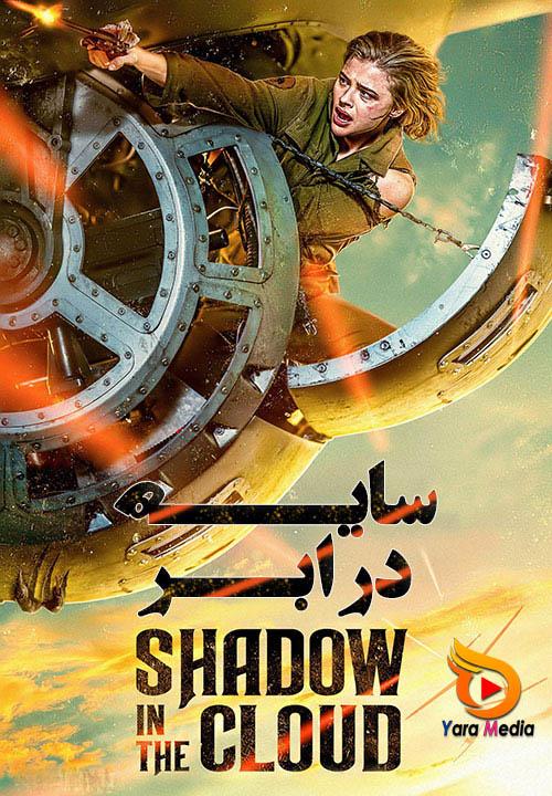 دانلود فیلم Shadow in the Cloud 2020 سایه در ابر با زیرنویس فارسی
