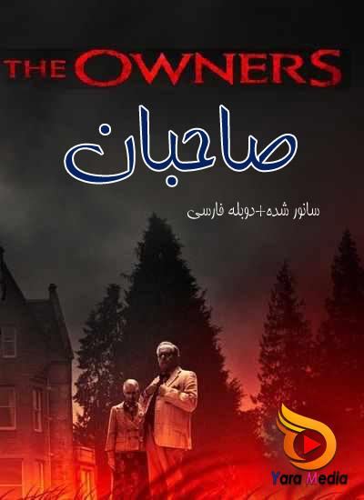 دانلود فیلم The Owners 2020 صاحبان با دوبله فارسی