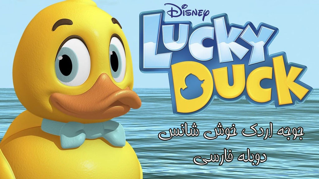 دانلود انیمیشن جوجه اردک خوش شانس Lucky Duck با دوبله فارسی